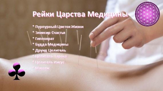 Рейки исцеления Царства Медицины картинка