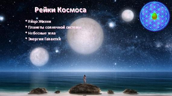 Мастер Рейки Космоса картинка