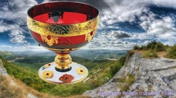 Легенды о Святом Граале